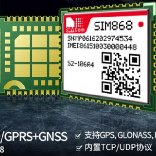 芯讯通无线通讯模块GPRS+GNSS模组——SIM868