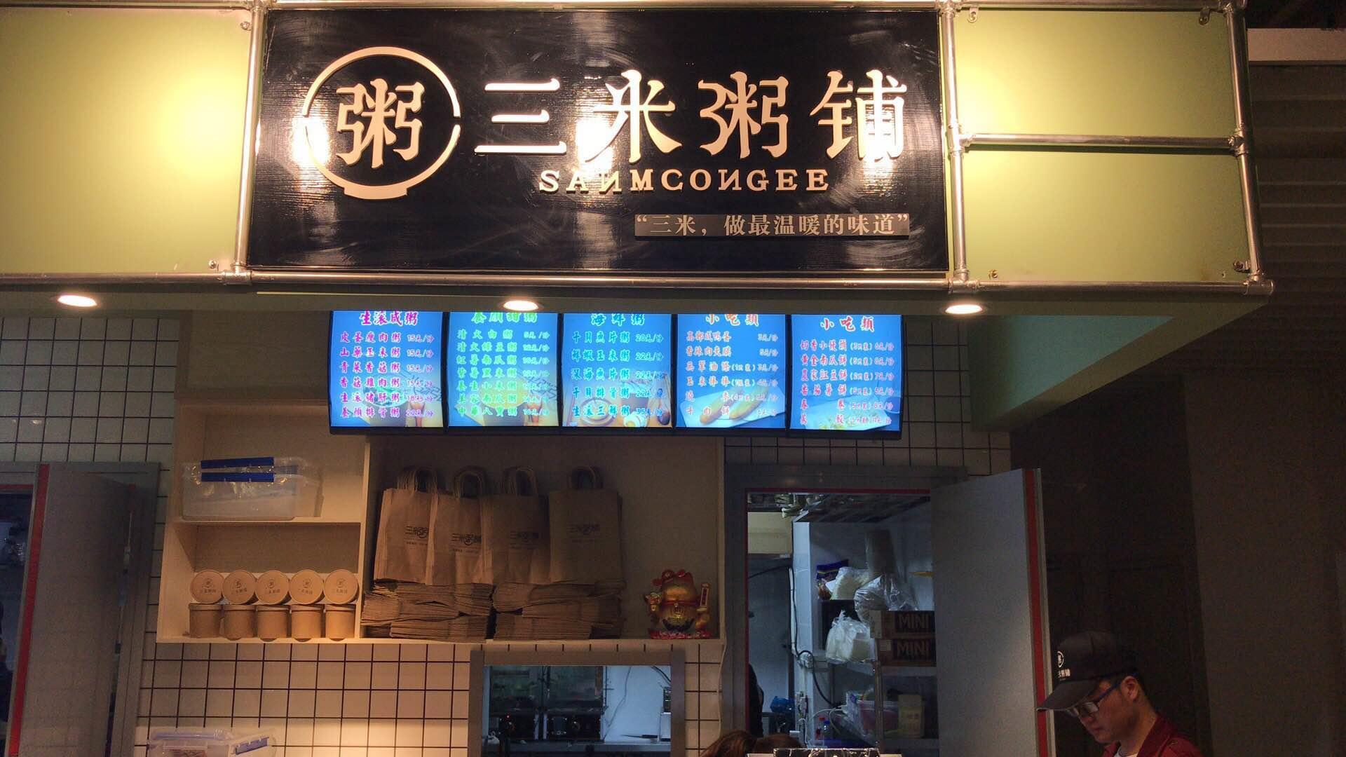 三米粥铺(北京花园桥店)-门头照.jpg