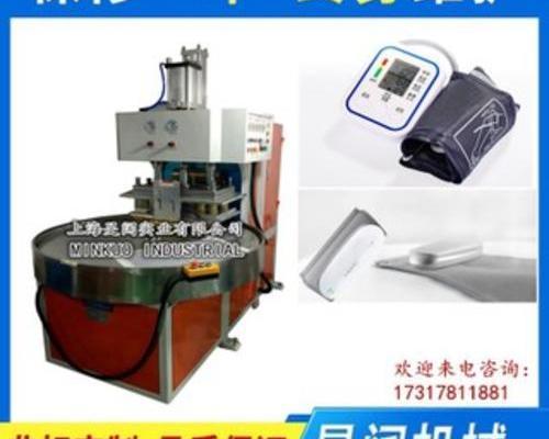 高周波血压计气囊焊接机 高周波熔断机 高频热合机