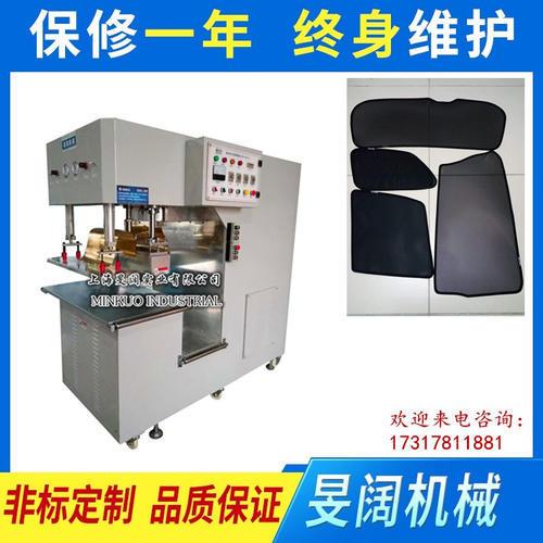 高頻熱合機 高周波汽車遮陽簾焊接機 塑膠熔接機