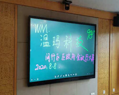 上海闵行区政府会议室98寸大屏