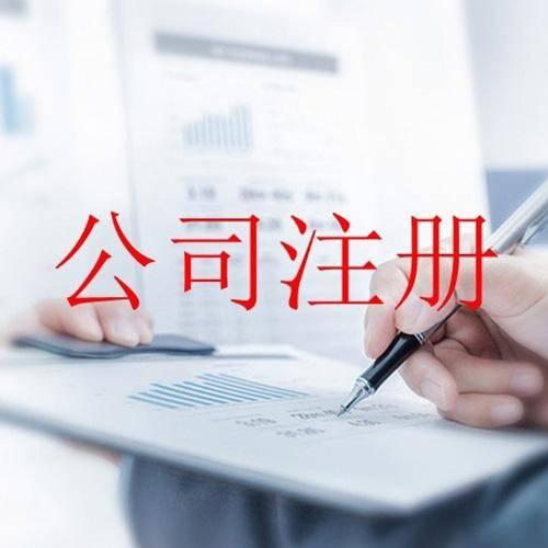 青浦注册公司