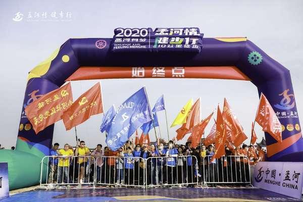 第四届孟河健步行活动成功举办