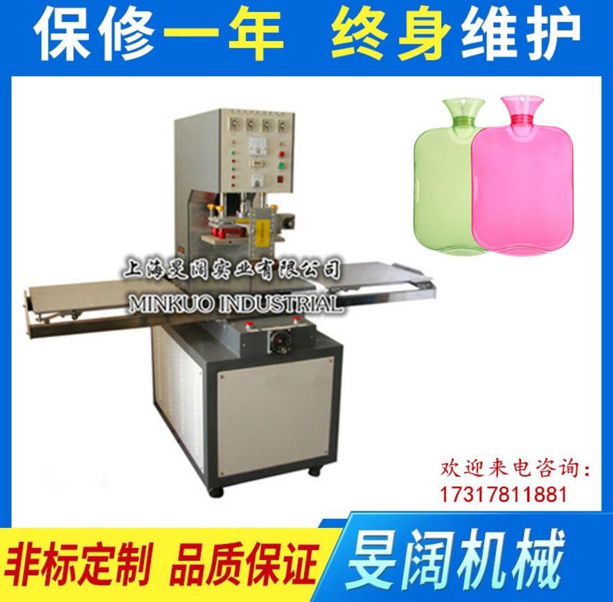 高周波暖水袋焊接机 热水袋熔接机 高频热合机
