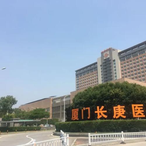 厦门长庚医院PETCT