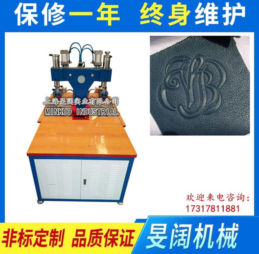 高周波皮革压花焊接机 鞋面压花 LOGO烫金 高频热合机