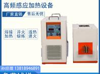 高频感应加热设备加热机淬火机焊接
