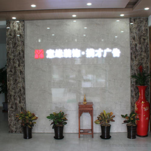 2010年,入駐電商裝修,獲得互聯網裝修行業上海市*佳品牌榮譽稱號;
