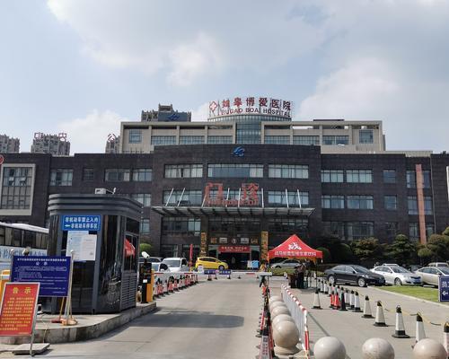 江苏南通大学附属医院-如皋博爱医院--海豚聚焦超声肿瘤治疗微创咨询平台
