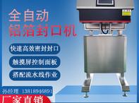 HY-220V 全自动电磁铝箔封口机(水冷式)