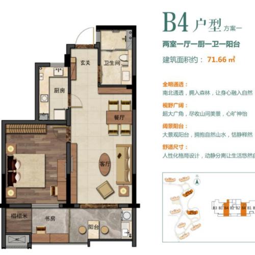 龍駿家園71.66m2