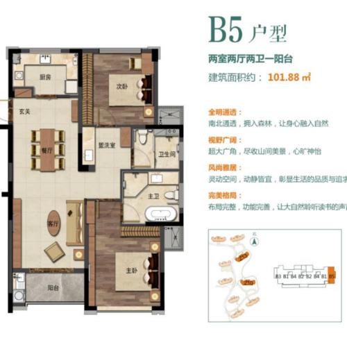 龍駿家園101.88m2