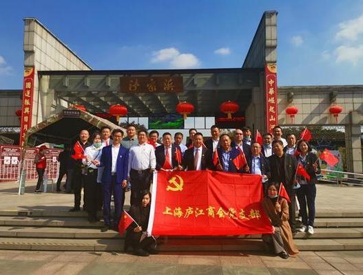 上海庐江商会党支部赴沙家浜和华西村开展主题党日活动