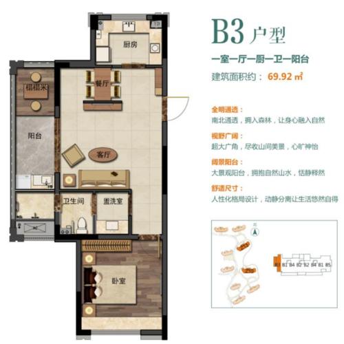 龍駿家園69.92m2