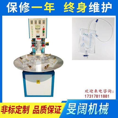 高周波引流袋,輸液袋,尿袋熱合焊接機,引流袋接頭熔接機
