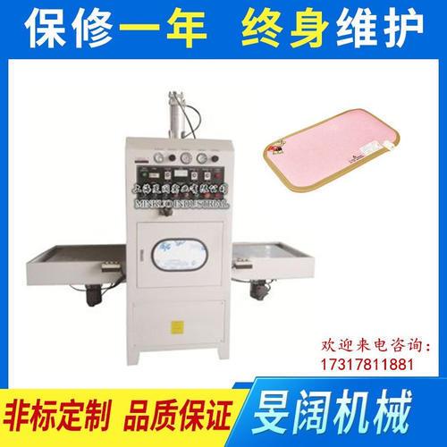 高周波塑胶熔接机 地暖垫压花焊接机 高频热合机