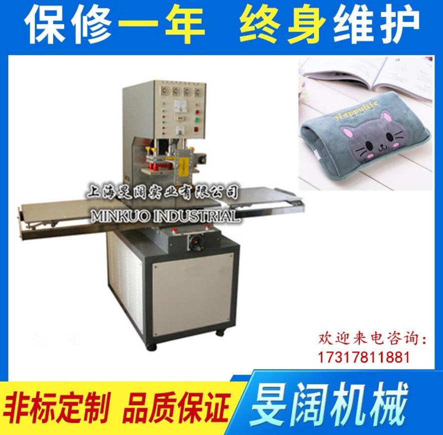 高周波電暖寶 暖水袋焊接機   高頻熱合機   高周波塑膠熔接機