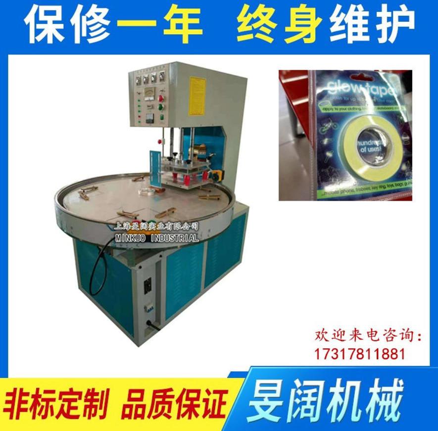 高周波塑膠熱合機,雙面泡殼焊接機,雙面泡殼熔斷機