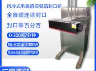 上海赛赢HY-220v水冷式自动联系封口电磁感应铝箔封口机包装机械设备