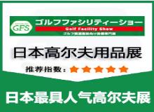 日本高尔夫展图.png
