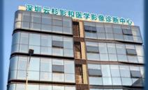 深圳云杉影和医学影像中心PETCT-全国PETCT/MR检查预约