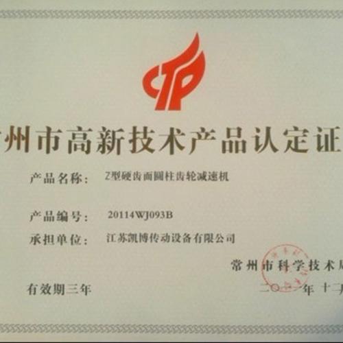 高新技术产品认证