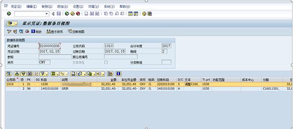 SAP系统发票重复校验处理方法