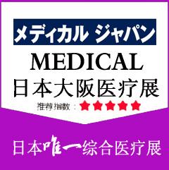 日本大阪医疗展图.jpg
