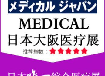2021年日本国际综合医疗博览会MEDICAL JAPAN