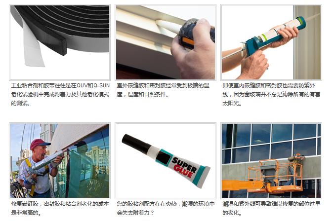 胶粘剂和密封剂应用