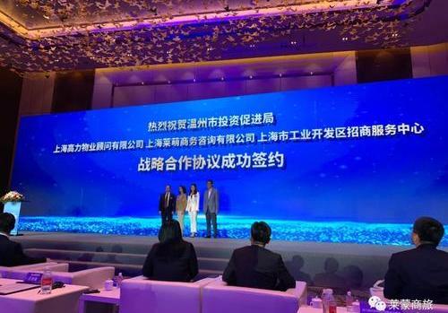重磅!莱蒙国际与温州市投资促进局签订战略合作协议