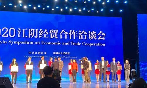 祝贺!莱蒙国际被授予江阴国家高新区驻日本招商联络处