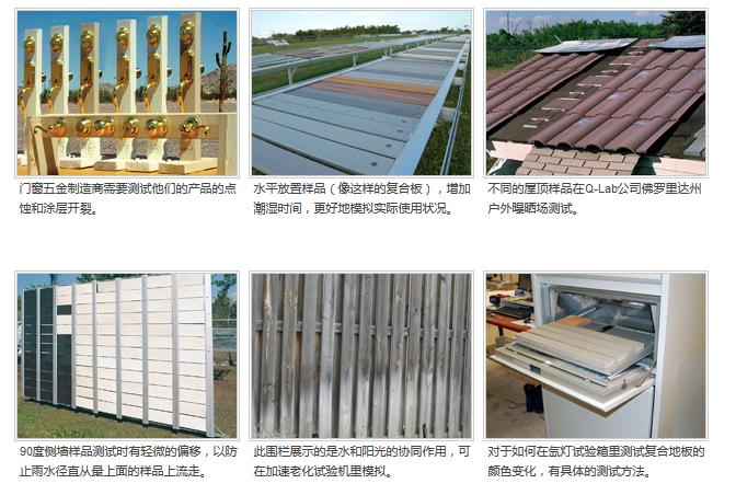建筑材料应用