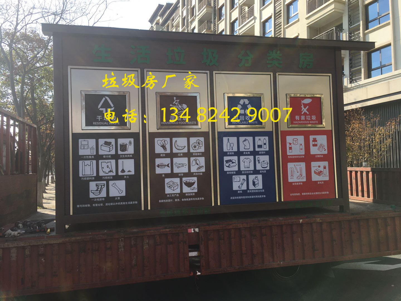 生活垃圾房分类房003.jpg