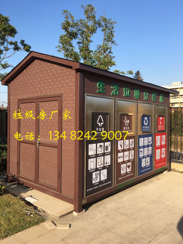 生活垃圾房分类房004.jpg