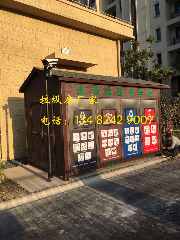 生活垃圾房分类房008.jpg
