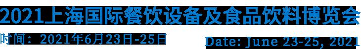 上海国际餐饮设备及食品饮料博览会