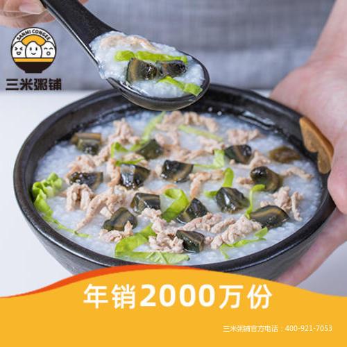 皮蛋瘦肉粥「多料超满足·年售2000万份」.jpg