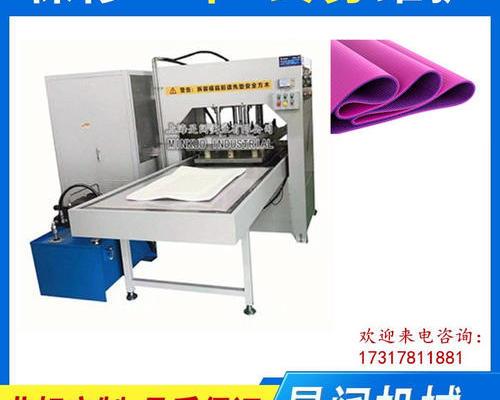 高周波PVC瑜伽垫焊接机 高频热合机 汽车脚垫压花机