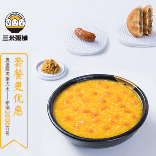 小米南瓜粥+金脆牛肉饼+招牌烤肠+慢慢酱爽脆榨菜丝