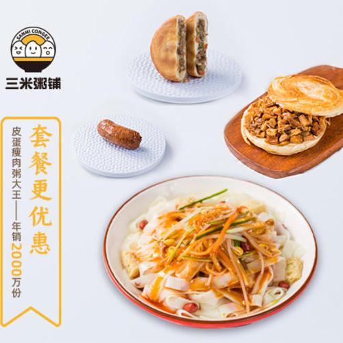 招牌凉皮+金脆牛肉饼+招牌烤肠+肉夹馍