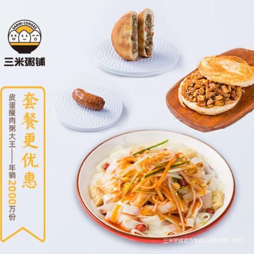 招牌凉皮+金脆牛肉饼+招牌烤肠+肉夹馍-大胃王的「单人套餐」.jpg