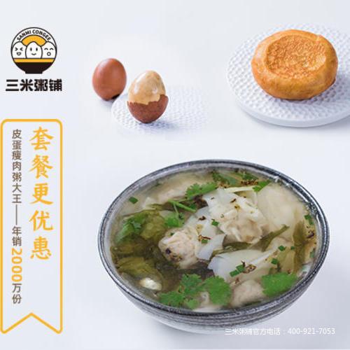 「小鲜肉套餐」鲜肉小馄饨+梅菜猪肉馅饼+茶叶蛋.jpg
