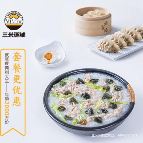 皮蛋瘦肉粥+三米蒸饺+高邮咸鸭单