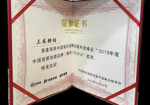 2019中国连锁加盟品牌粥类TOP10
