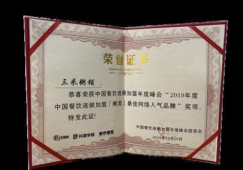 2019中国餐饮连锁加盟粥类网络人气奖
