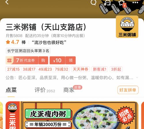 三米粥铺天山支路店