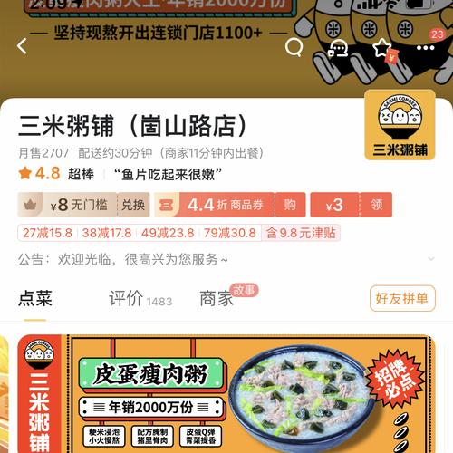 三米粥铺崮山路店