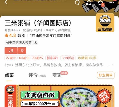三米粥铺华闻国际店