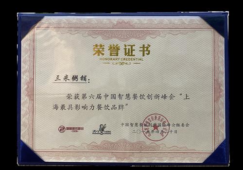 2019上海*具影响力餐饮品牌